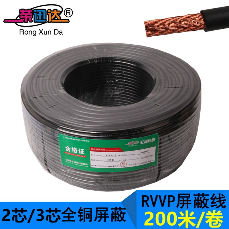 The original copper-core copper mesh double shielded RVVP2*0.50.75 square shielded line control signal line 200m disk