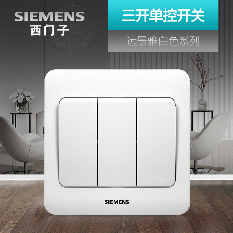 Siemens three open single switch socket panel vision Ya white light household wall power switch triple switch