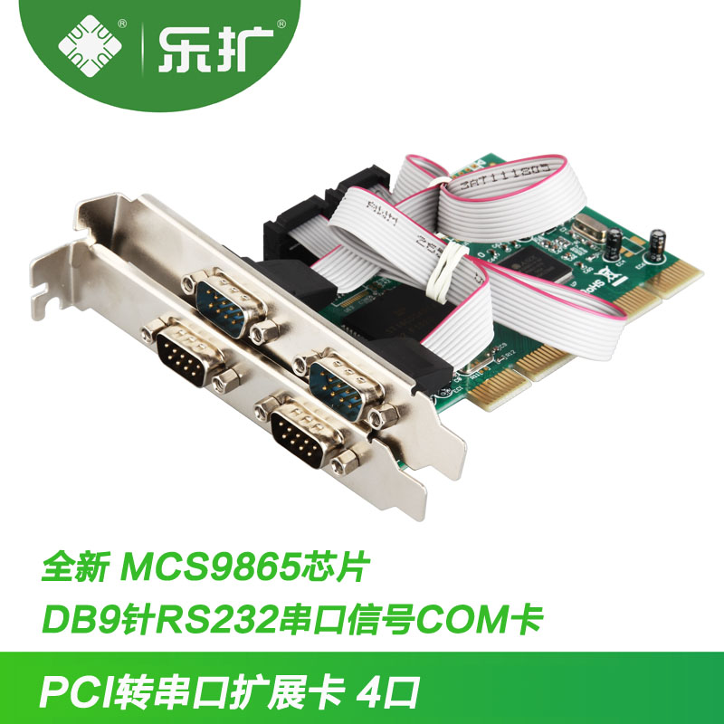[The goods stop production and no stock]Music expansion PCI to 232 serial expansion card 4-port RS232 serial COM card 9865 chip performance and stability