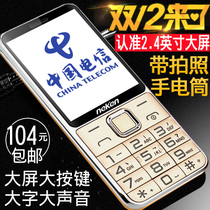 Neken / Ni Kaien EN8C telecom version elderly elderly machine candy bar phone keys old machine Telecom mobile phone