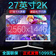 Matsuhito gaming 27 inches 2K HD resolution ultra-thin LCD computer display screen game player