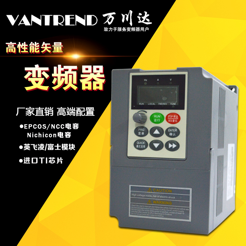 Wanchuan technology converter 0.75KW three-phase 380V inverter vector inverter factory direct module machine
