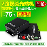 Gu Sihui 2-channel 2-port video optical fiber analog control with 1 485 reverse data control single-mode