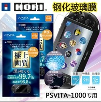 PSV1000 tempered glass film PSVita screen tempered film PSV2000 screen protective film film