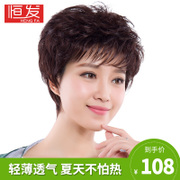 HENGFA women's short hair wig wig are middle-aged mother hair black natural ventilation hoods chemotherapy