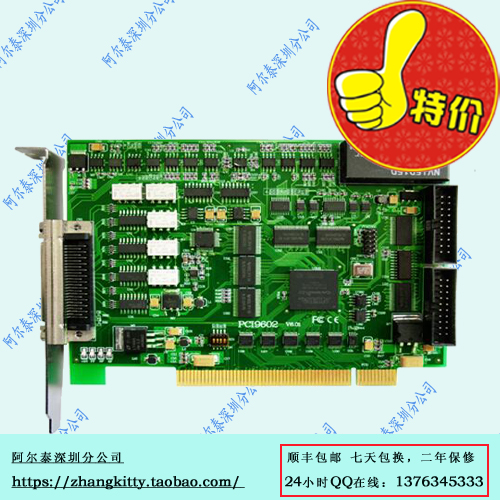 Altai Data Acquisition Card PCI9602 Software Automatic Calibration Multifunctional Data Acquisition Card