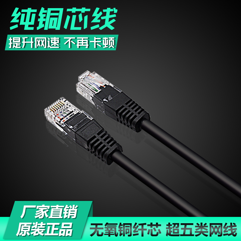 Ultra Five Categories Computer Jump Products Broadband Network Wire Twisted-pair Wire 1 m2 m3 M5 M10 M30 M
