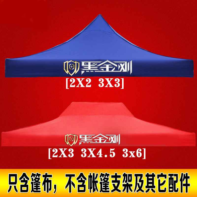 Four-corner tent top cloth outdoor exhibition folding large umbrella advertising awning street stall booth rain tarpaulin