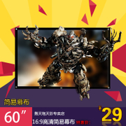 Hongtianpao genuine projector screen simple curtain 60/72/100/120 inch 16:9 HD 3D screen