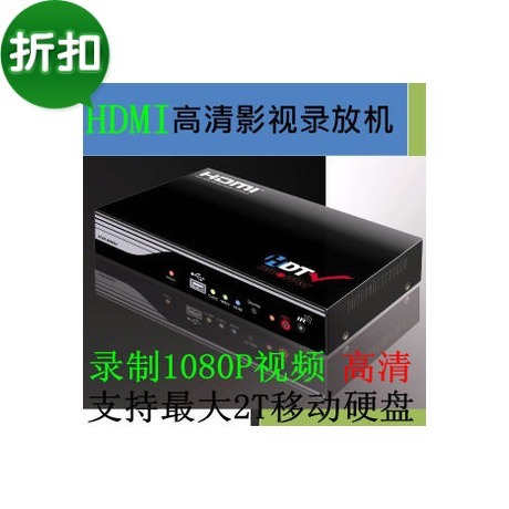 HDMI hard disk recorder video recorder HD medical video HD player all recorded