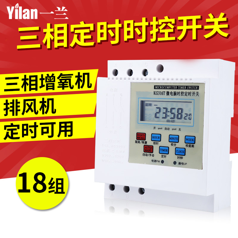 KG316T microcomputer three-phase control switch 380V pump exhaust oxygen time timing switch electronic