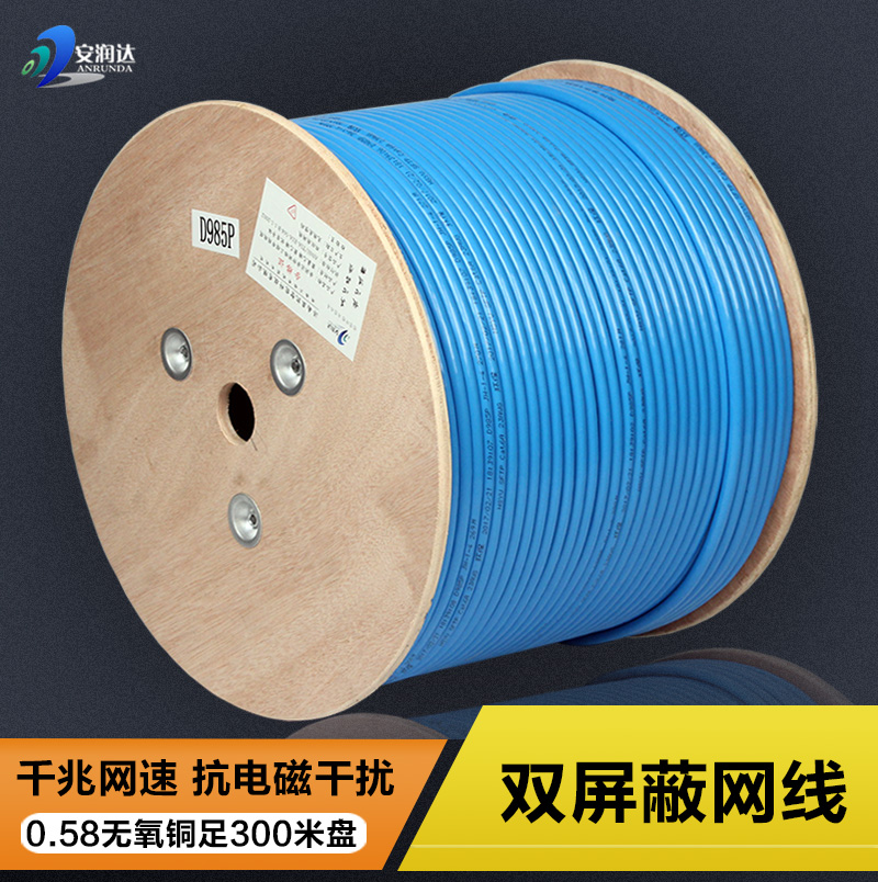 Project-level super six cable home high-speed computer Gigabit cable cat6 double shielded oxygen-free copper 300 meters