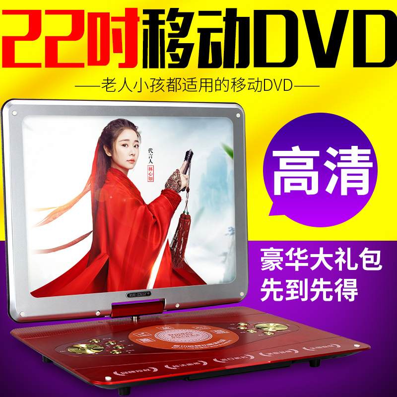 [The goods stop production and no stock]SAST / SAST 2188S mobile DVD player 22-inch portable EVD with small TV children's old machine