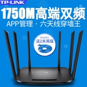 TP-LINK dual band 1750M wireless router WiFi home 5G king tplink optical fiber WDR7300