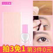 Umi MIWAKU's lace double fold eyelid seamless mesh with mesh net contact 120 send eyelid glue