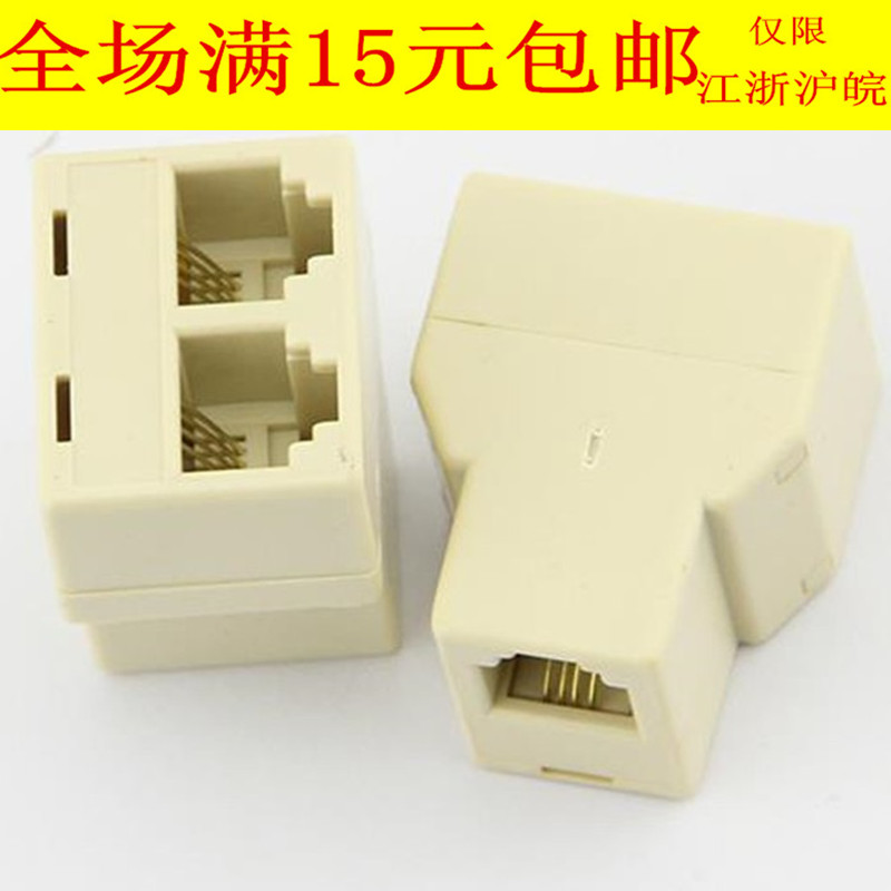 Telephone Transfer Connector RJ11 Telephone Line Three-way Head One-two Interface Connecting Telephone Extension Separator Divider