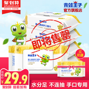 Frog Prince baby wipes wholesale with cover mouth special fart 80 pumping 100 baby wet wipes