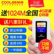 Cool wing 4G wireless router MiFi Telecom China Unicom network card full Netcom mobile portable WiFi Internet treasure
