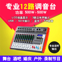PM512 DSP Professional 12 Channel Mixer with Power Amplifier Integrated Computer Bluetooth High Power Stage Audio DSP Effect