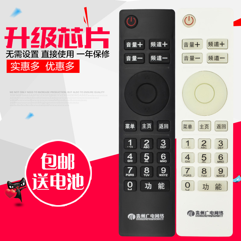 GUIZHOU RADIO NETWORK HIGH DEFINITE STB PARENTS LEXIAO HANGBAO RADIO DIGITAL TELEVISION REMOTE CONTROLLER N9201 SE818