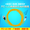Rui flash 3 m LC-FC fiber jumpers lc-fc pigtail jumper network fiber line network level