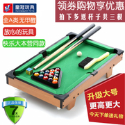 Crown children billiard table large American household Black 8 standard table tennis fancy wooden table type parent-child toys