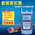 Light power meter red pen 10 km 15 km set of fiber optic test instrument red light light red one machine