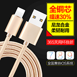 D da D iPhone6 ​​data cable 6s apple 5s lengthened 5 mobile phone 6Plus charger line alloy ipad six P