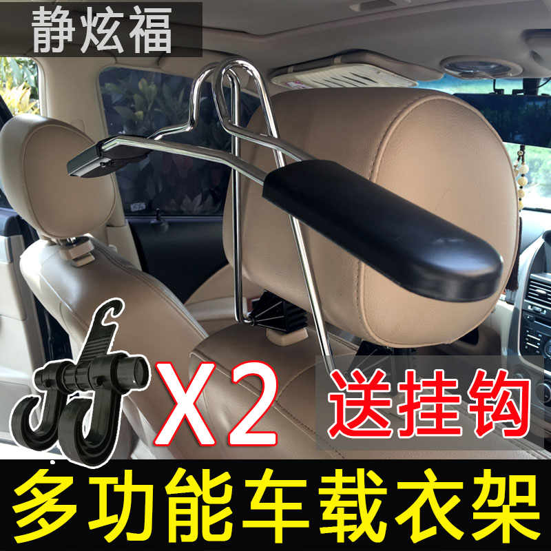 Jingxuan Fu car rack car rack multi-function car rack car clothes rack chair back car hanger