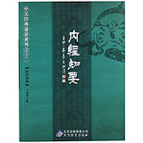 Children's traditional Chinese medicine enlightenment entry in the book to know with the traditional characters Wang Huigui Chinese classical Chinese recitation children early childhood books classical Chinese characters white text phonetic alphabet version of no reading reading script meridian yin and yang