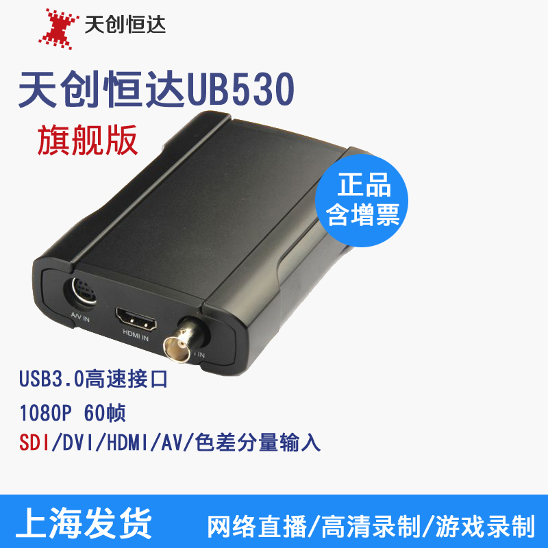 Tianchuang Hengda TC-UB530 USB3.0 External HD Video Capture Card Full Interface with SDI Webcast