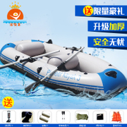 Rubber boats thicken fishing boats, inflatable boats, kayak assault boats, double hovercraft, 2/3/4 men, rubber boats