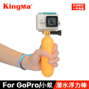 GoPro hero5/4/3 small ants moving camera Coyote buoyancy rod diving float rod surf self accessories