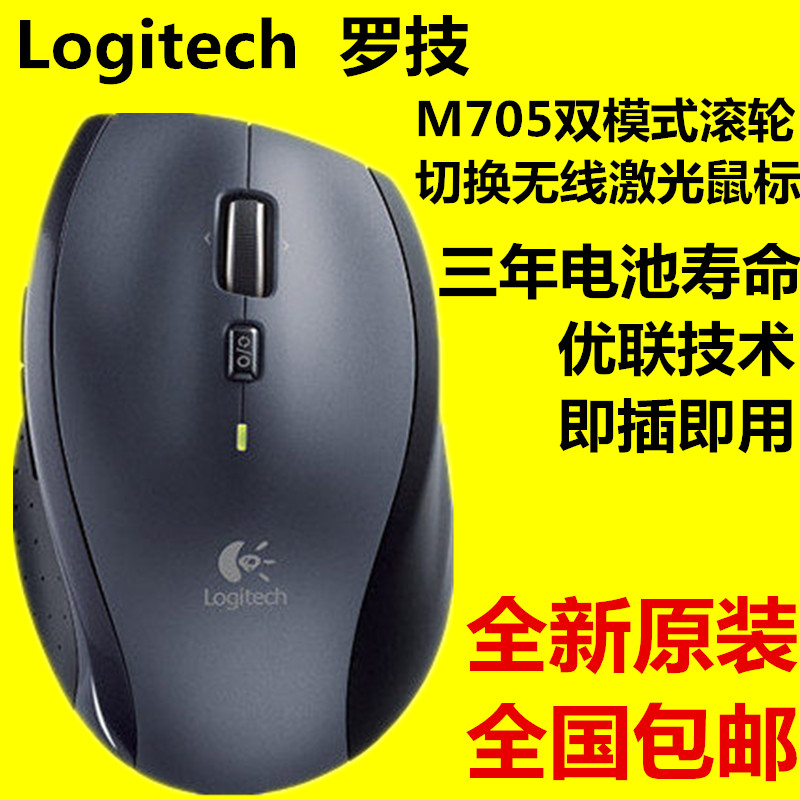 Authentic Baoyou Logitech M705 Laser Wireless Mouse Infinite Extreme Speed Dual-mode Roller Length Electric Power