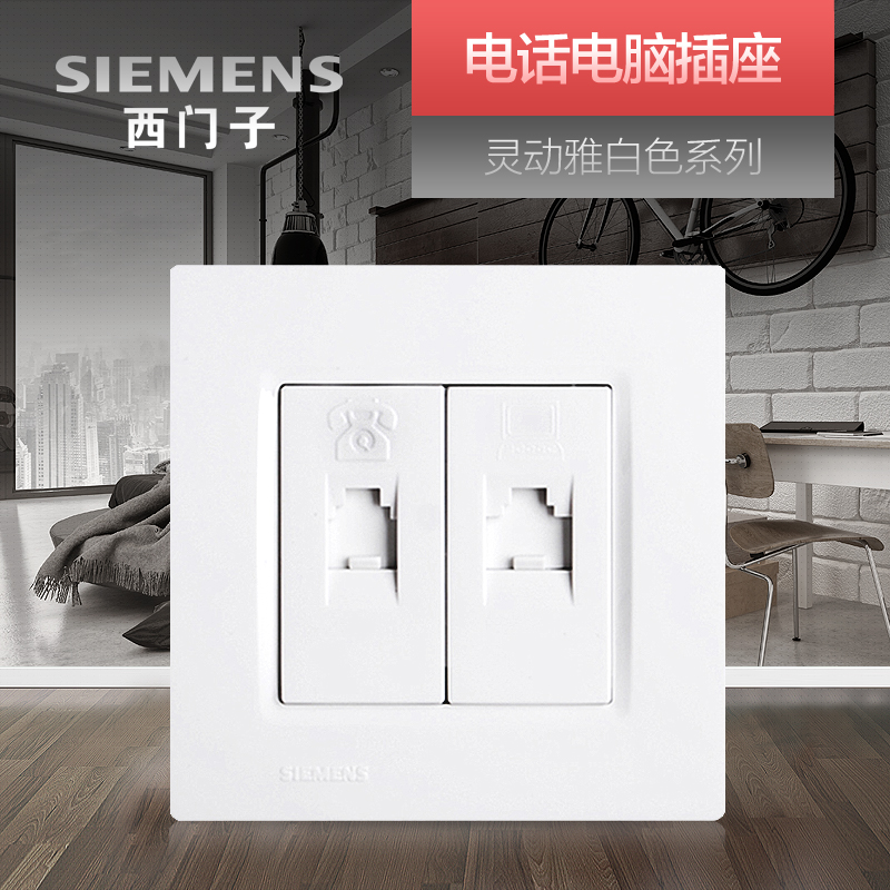 [The goods stop production and no stock]Siemens computer telephone switch socket panel Smart white 86 type concealed cable network telephone