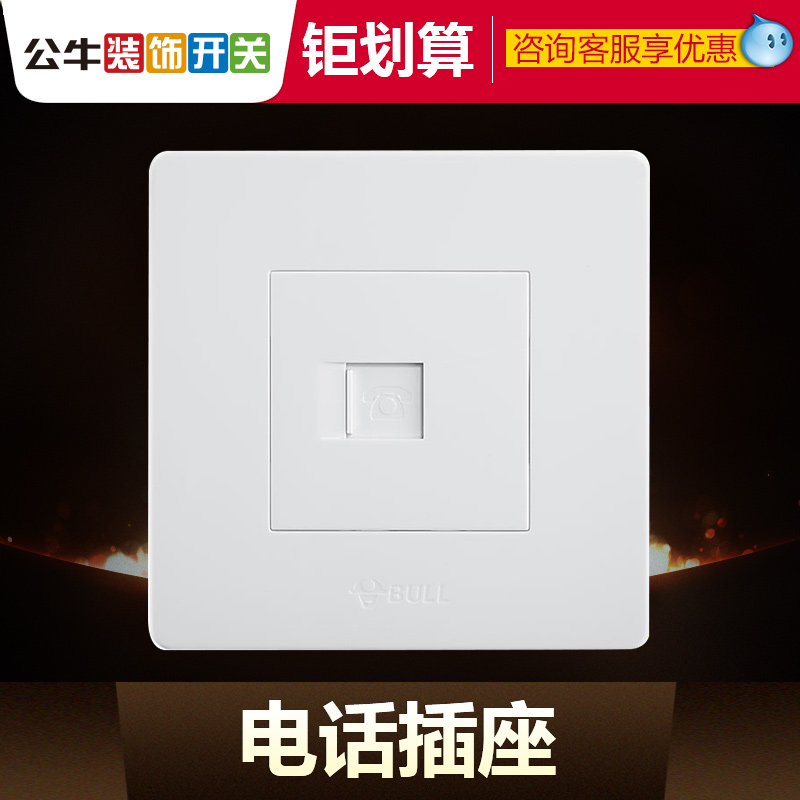 BULL/Bull Switch Socket Panel Type 86 Hidden One Two-Core Wall Telephone Socket Telephone Line Socket