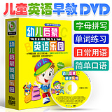children's and young children's baby English Enlightenment early childhood cartoon disc songs in English learning materials dvd discs