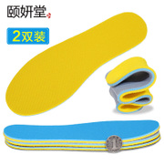 2 pairs of men and women with deodorant insoles suction sweat breathable and anti shock thickening of the sports shoe pad shoes spring summer