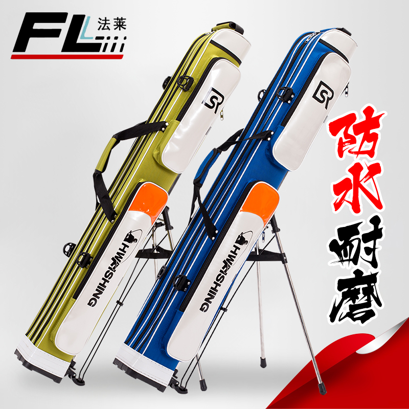 Falai fishing gear bag 1.25 meters three-layer handrail bracket package sea bream bag double fish bag waterproof hard shell fishing package