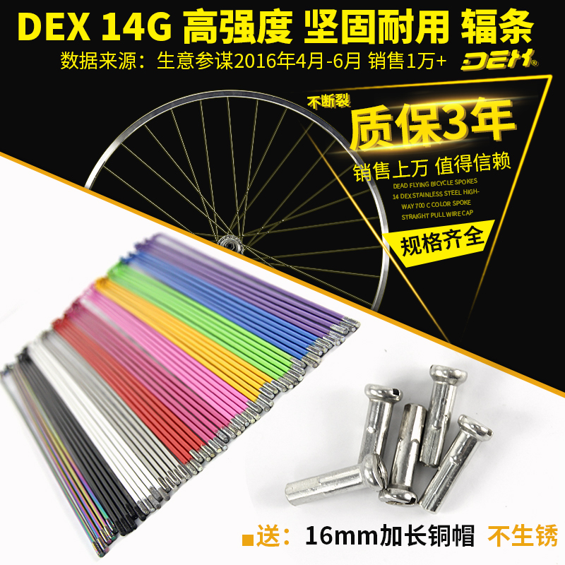 Dex mountain bike spokes 14 bicycle wire rod stainless steel electric road dead fly color car bar copper cap