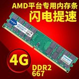 macro want DDR2 4G 667 second-generation AMD desktop memory dedicated article PC2- 5300 compatible 800