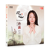 Genuine cd record Sun Lu Guanxin Buddhism Buddhist music music meditation music CD CD-ROM fever discs great compassion