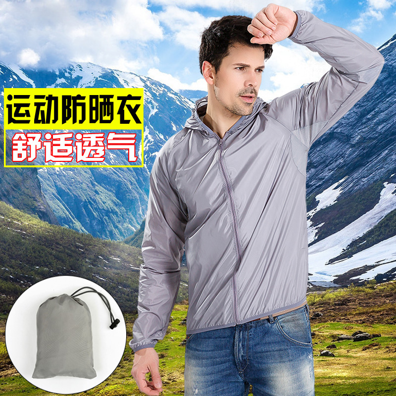 Bicycle sunscreen windbreaker men and women summer UV protection long coat quick-drying breathable windproof cycling clothing skin clothing