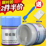 Silver silicone grease thermal paste CPU CPU silicone silicone grease thermal paste notebook computer graphics Silicone Grease Paste