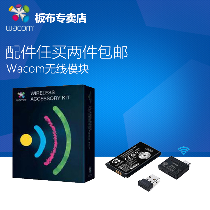 Wacom Wireless Module Applicable to 490 690 650 651 851 451 480 680 Universal