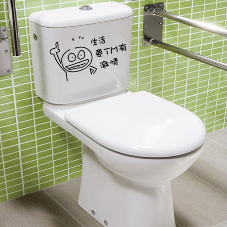 Life needs TM to be passionate! Creative cute wall sticker toilet sticker for bathroom waterproofing