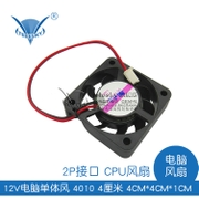 12V computer single wind 40104 cm 4CM*4CM*1CM 2P interface CPU computer fan fan