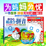 primary school children with me learn pinyin children's songs alphabet early education Pinyin teaching material cartoon DVD disc discs