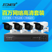 Stjiatu network monitoring equipment set 1 million 300 thousand HD camera 960P home night vision monitoring package