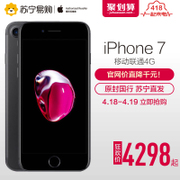 4298 berserk Apple/ apple iPhone 7 Unicom mobile 4G intelligent mobile phone genuine